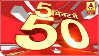 Watch Latest Updates And Top News In Fatafat Style | ABP News