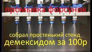 Промывка форсунок за 100руб ДИМЕКСИД дёшево и просто ЛОГАН