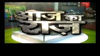 5 july- Aaj Ka Raaz (आज का राज़ 5 जुलाई)