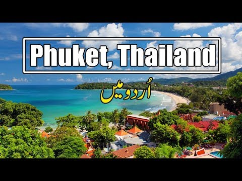 Phuket Thailand Travel VLOG in Urdu/Hindi