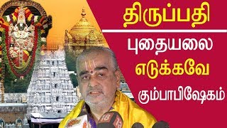 tamil news Tirupati temple closed  for kumbabishekam or to loot the treasures tamil news live redpix