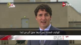 قالوا .. رئيس وزراء كندا: الولايات المتحدة ليس لديها عميل أكبر من كندا