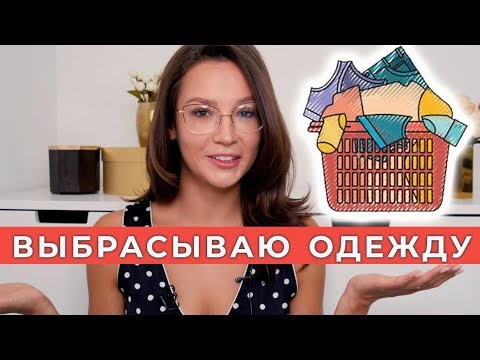 РАСХЛАМЛЕНИЕ ГАРДЕРОБА: ВЫБРАСЫВАЮ ОДЕЖДУ - Видео онлайн