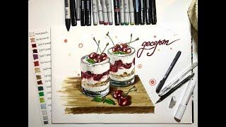 Бесплатный мастер-класс по  скетчингу маркерами  «Сладкий десерт»