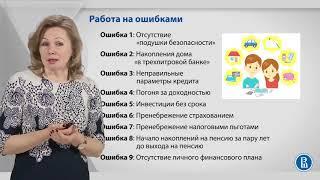 Обновленный курс «Планирование и учет личный финансов». Лекция 5