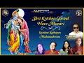 Shri Krishna Govind Hare Murari | Krishna Katha | R.J. Jukebox