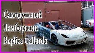 Самодельный Ламборгини Replica Gallardo