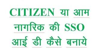 Citizen SSO आई डी कैसे बनाये (How to Make A Citizen SSO ID)24-03-17