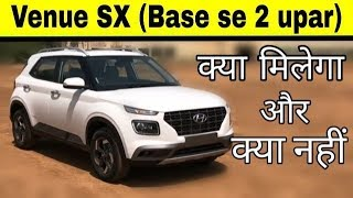 Hyundai Venue SX Model Explained (Base se 2 Upar, Top se 1 Niche) || Hyundai New Car