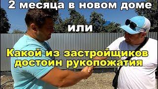 Как живётся новосёлам в #Гостагаевской