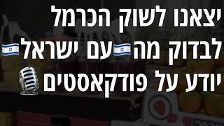 מה עם ישראל יודע על פודקאסטים