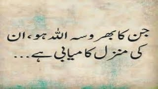 Best Collection of Inspirational Quotes about Life Inspirational words in Urdu Achi Batain