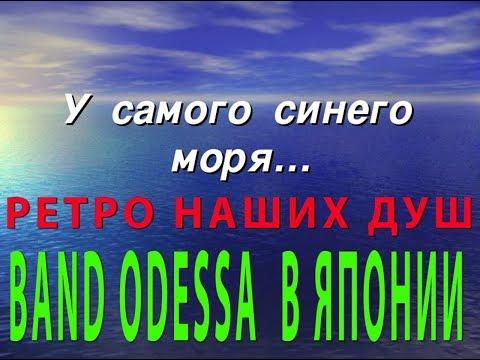 У Моря  у синего Моря! Band Odessa в Японии  Ретро наших душ