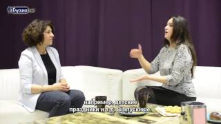 Мария Янковская - о диско для глухих