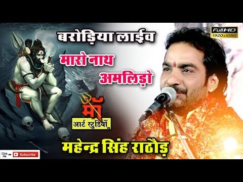 Mahendra Singh Rathore Live Bhajna 2018 मारो नाथ  अमलीडो