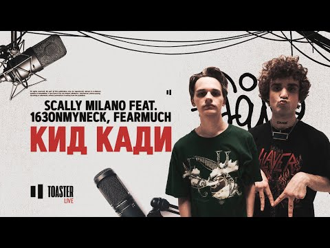 Scally Milano feat. 163ONMYNECK, FEARMUCH - Кид Кади   Toaster Live