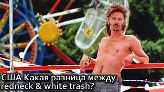 USA КИНО 1251. Какая разница между Redneck & White Trash? Часть 2