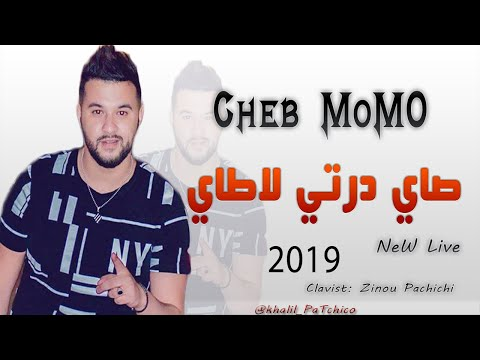 Cheb momo 2019 - Sayé Darti la taille (Succés) ft Zinou Pachichi / قنبلة رأس العام