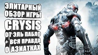 crysis 1 (2007) элитарный обзор игры от Эль Пабло  ВСЯ ПРАВДА О АЗИАТКАХ