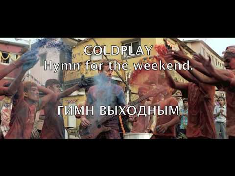Coldplay  Hymn For The Weekend. Перевод на русский язык. Изучаем английский по песням!