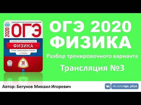 🔴 ОГЭ 2020 по физике. Разбор варианта. Трансляция #3 - Вариант 1 (ФИПИ)