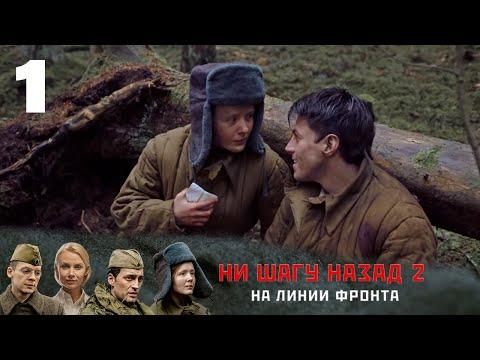НИ ШАГУ НАЗАД - 2. НА ЛИНИИ ФРОНТА | Военная драма | 1 серия