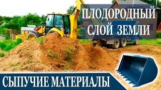 Плодородный слой земли на ваш участок (Плодородка)  Засыпка плодородным слоем почвы ГефестАвто.(, 2014-06-20T21:02:42.000Z)