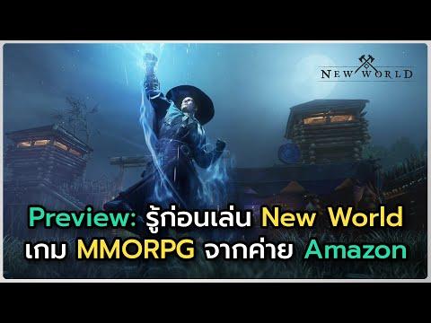 Preview: รู้ก่อนเล่น New World เกม MMORPG จากค่าย Amazon