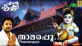 Thamarapoo - a song from the album Ente Krishna | Sung by Madhu Balakrishnan