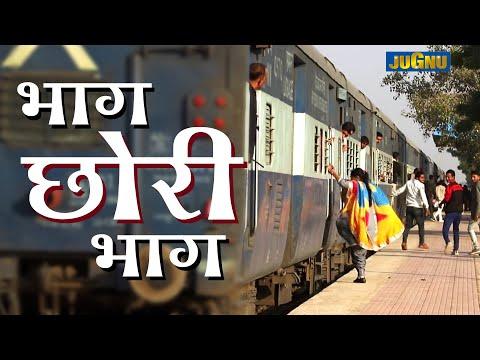 Bhaag Chhori Bhaag #  Only For Girls # A New Film  #Rajasthani Hits Movie 4 U