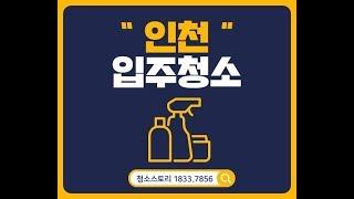 인천입주청소전문업체추천받으면 이사청소대행부터 비용저렴하…