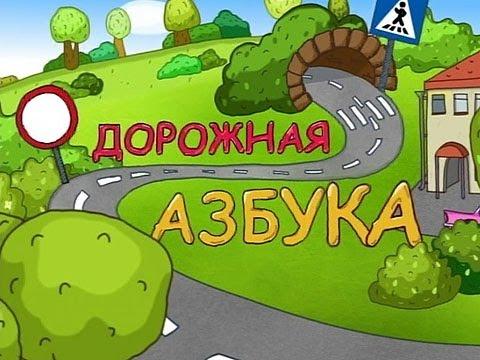 Дорожная азбука (Телеканал Карусель) Выпуск 100
