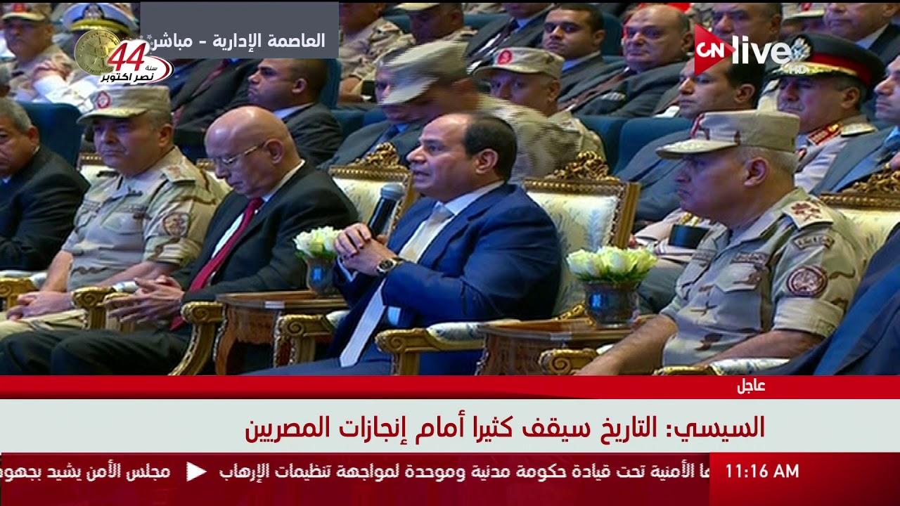 السيسي: التاريخ سيقف كثيرا أمام انجازات المصريين ولا زلنا في أول خطوة لبناء دولة حديثة