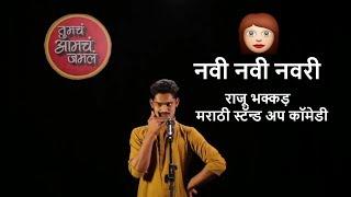 नवी नवी नवरी  - मराठी स्टॅन्ड अप कॉमेडी - Raju Bhakad - Marathi Stand Up Comedy