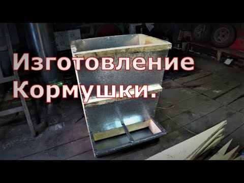 Видео: Бункерная кормушка своими руками