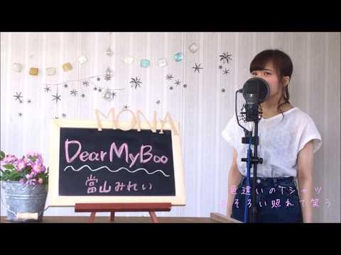 當山みれい / Dear My Boo    Cover  Full  歌詞付き