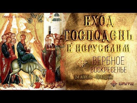 Верейское Вербное: 24 апреля – праздник Входа Господня в Иерусалим