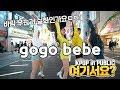 여기서요? Mamamoo 마마무 - Gogobebe 고고베베 | 커버댄스 Dance Cover | Kpop In Public