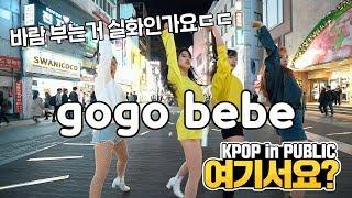 [여기서요?] MAMAMOO 마마무 - gogobebe 고고베베   커버댄스 DANCE COVER   KPOP IN PUBLIC