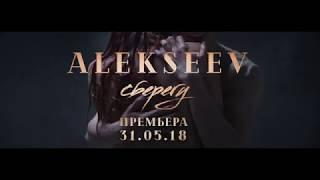 ALEKSEEV – Сберегу (teaser 2)