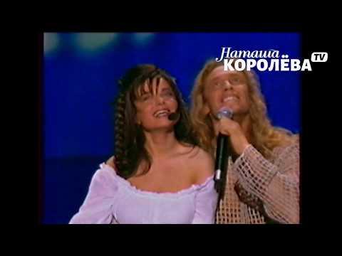 Наташа Королева и Тарзан - Веришь или нет (шоу Юдашкина ) 2003 г.