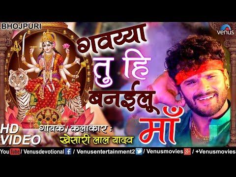 गवय्या तु हि बनइेलू मॉ   Gawiya Tu Hi Banlu Maa   Khesari Lal Yadav   Latest Bhojpuri Devi Geet 2017