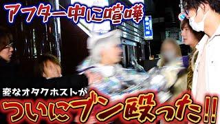 【放送事故】喧嘩ドッキリのはずがマジの乱闘になりました...