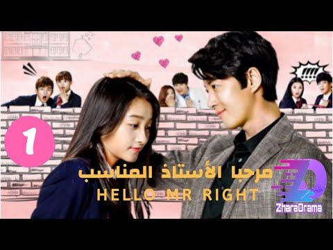 """مسلسل الصيني مرحباً الأستاذ المناسب """"hello mr right"""" الحلقة الأولى motarjam"""