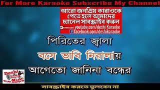 Maya Lagaiche | Kaya | Bangla Karaoke | Deshi Karaoke