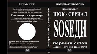 шок  сериал SOSеди 1 сезон 7 серия КОРРИДОР