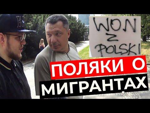 Поляки об украинцах | Соцопрос | Что прохожие в Варшаве думают об иммигрантах Feat. Павел Богданов