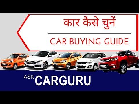 Car Buying Tips, CARGURU, हिन्दी में, Car Guide, Engine, Fuel efficiency. Mahindra, Fiat, Tata or ?