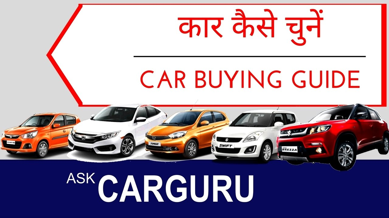 Car Buying Tips, CARGURU, हिन्दी में, Car Guide, Engine ...