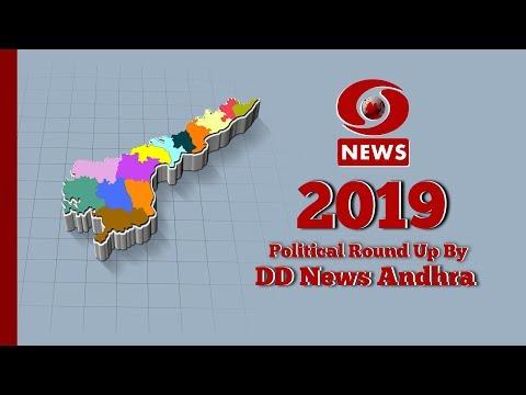 Rayachota Political Profile By DD News Andhra